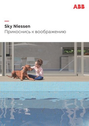 ABB Niessen SKY catalogue 2019 Ru